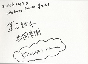 はすぬまサイン.jpg
