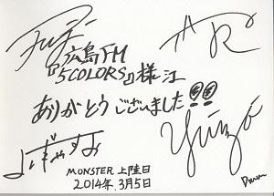monsterサイン.jpg