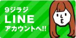 9ジラジLINEアカウントへ!!