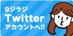 9ジラジTwitterアカウントへ!!