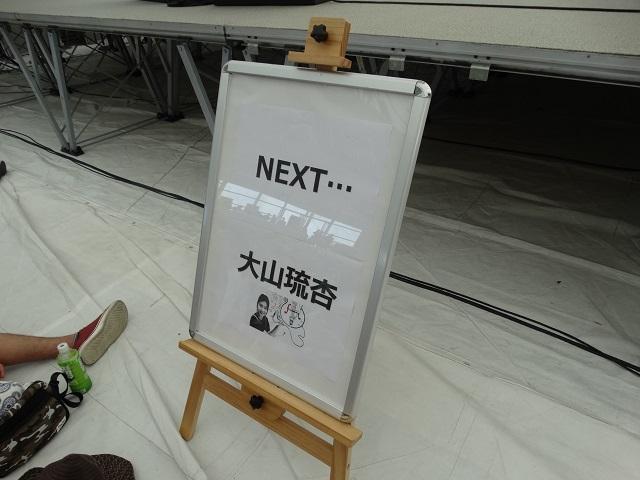 ooyama1.JPG