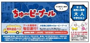 ちゅーピープールチケット.jpg
