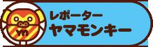 レポーター:ヤマモンキー