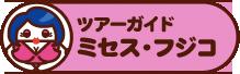 ツアーガイド:ミセス・フジコ