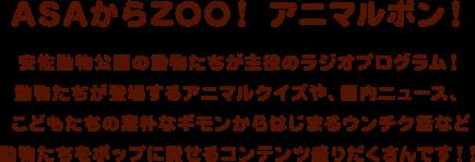 安佐動物公園の動物たちが主役のラジオプログラム!動物たちが登場するアニマルクイズや、園内ニュース、こどもたちの素朴なギモンからはじまるウンチク話など動物たちをポップに愛せるコンテンツ盛りだくさんです!!