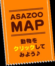 ASAZOO MAP:動物をクリックしてみよう♪