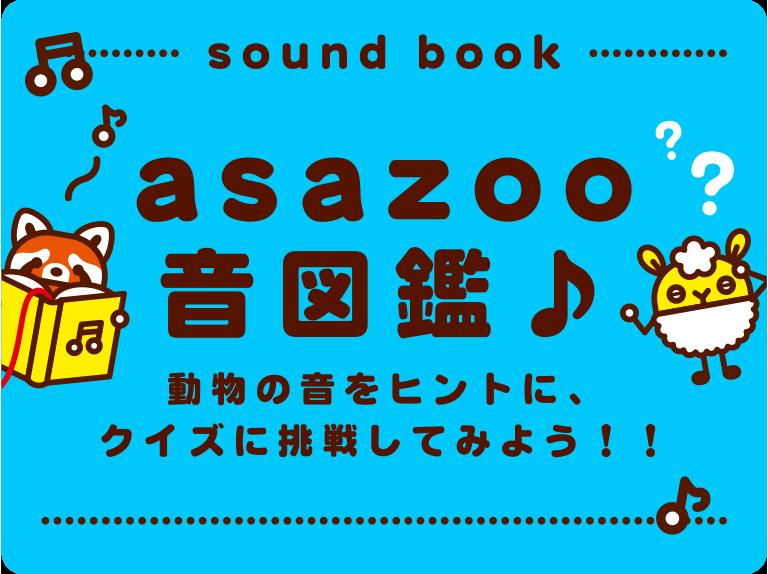 asazoo音図鑑♪-動物の音をヒントに、クイズに挑戦してみよう!!