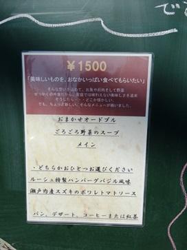 2014.05.23ルージュ(ランチメニュー看板アップ).jpg