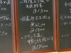 2014.05.23ルージュ(店内メニュー表拡大).jpg