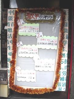 2014.09.26ぶーめらん(ランキング看板).jpg