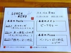2014.12.26いたわりや(ランチメニュー).jpg