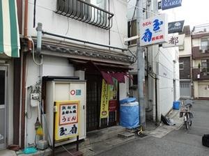 2015.01.09ギョクセン(外入口).jpg