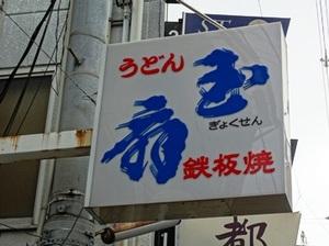 2015.01.09ギョクセン(外看板).jpg