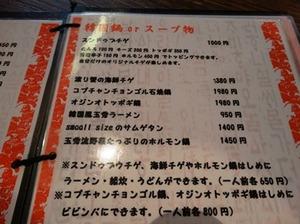 2015.01.23玉秀(メニュー表鍋).jpg