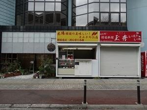 2015.01.23玉秀(店舗外全体).jpg