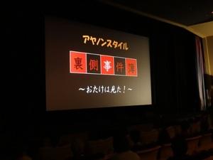 150327ayaoma19.JPG