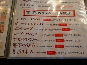 2015.03.13菜寿(カクテルメニュー表).jpg