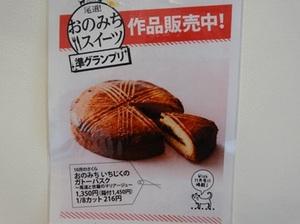 2015.03.2710月さくら(ガトーケーキ③).jpg