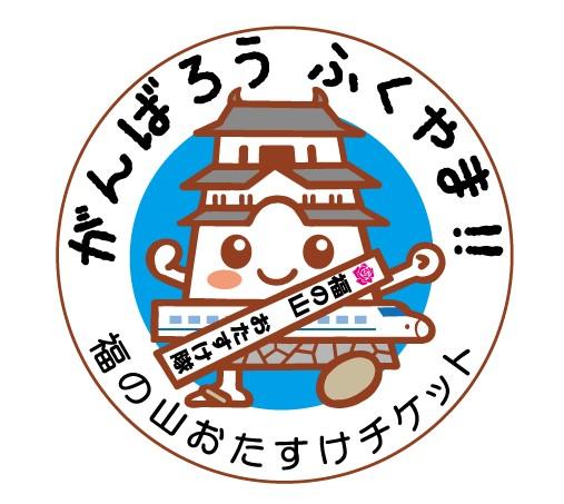 福山商工会議所