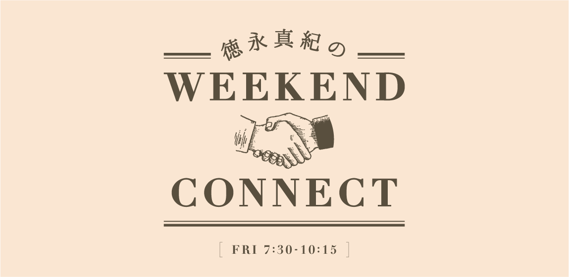 徳永真紀のWEEKEND CONNECT