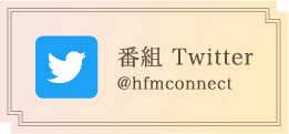 徳永真紀のWEEKEND CONNECTのTwitterはこちら
