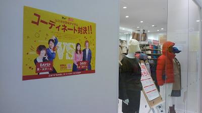 ゆめタウン広島店②.JPG