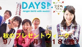 DAYS!みなマル2 小.jpg