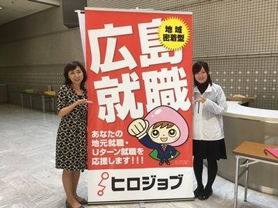 03ヒロジョブ合説.jpg