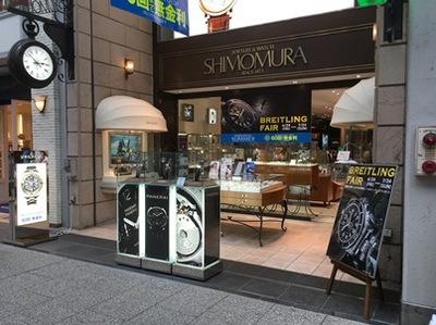 下村時計店.05.jpg