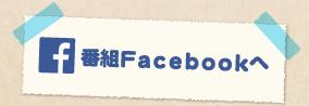 番組facebookへ