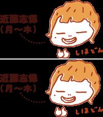 月~木 近藤志保