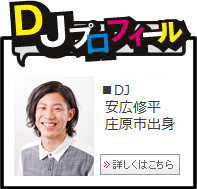 DJプロフィール キムラミチタ