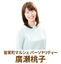 皆実町マルシェパーソナリティ キムラミチタ・廣瀬桃子