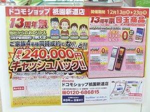 2013.12.13ドコモショップ祇園新道店①.jpg