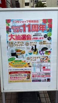 2014.07.11ドコモショップ南観音店⑨.jpg
