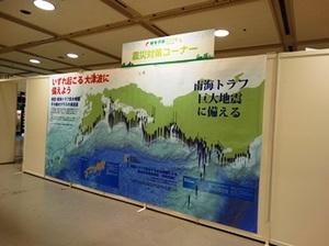 2014.10.23緑十字展4.jpg