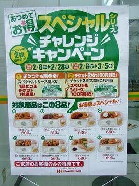 2014.02.06ほっかほっか亭③.jpg