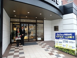 2014.03.20トータテ①.jpg