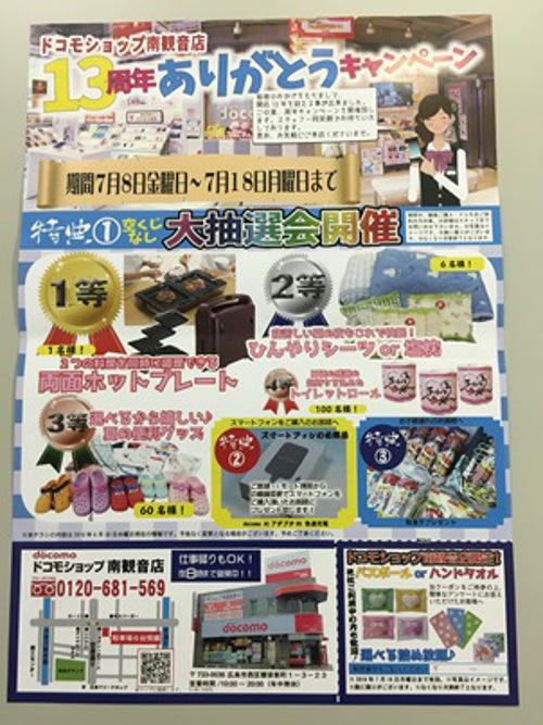 庄司悟のカウントダウン魂: ドコモショップ南観音店 13周年祭開催