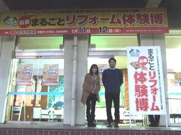 2014.01.10住友不動産②.jpg