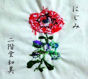 nijimi_cd_jacket にじみ.jpg